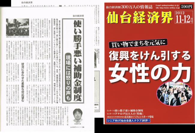 仙台経済界掲載